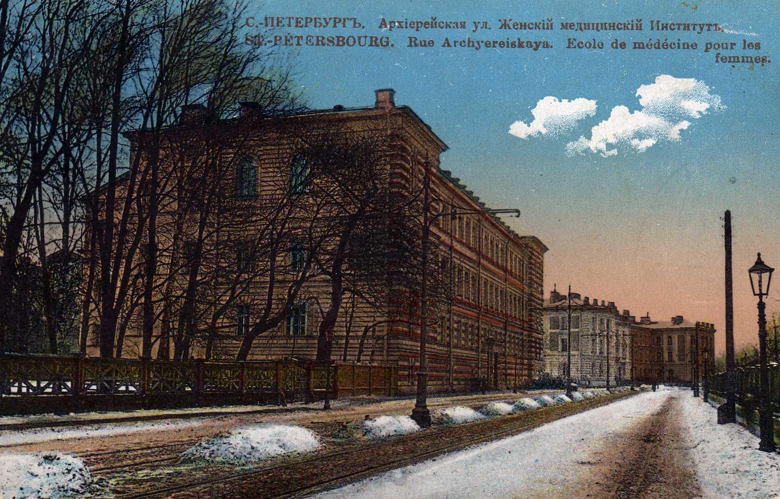 Архиерейская улица. Женский Медицинский институт