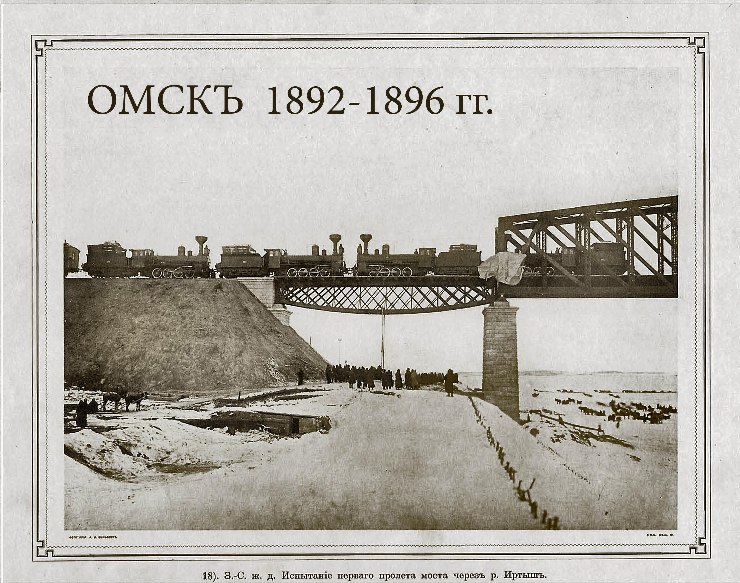 1896. Испытания моста через Иртыш