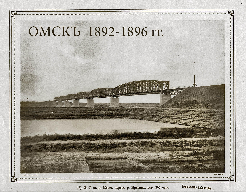 1896. Мост через Иртыш