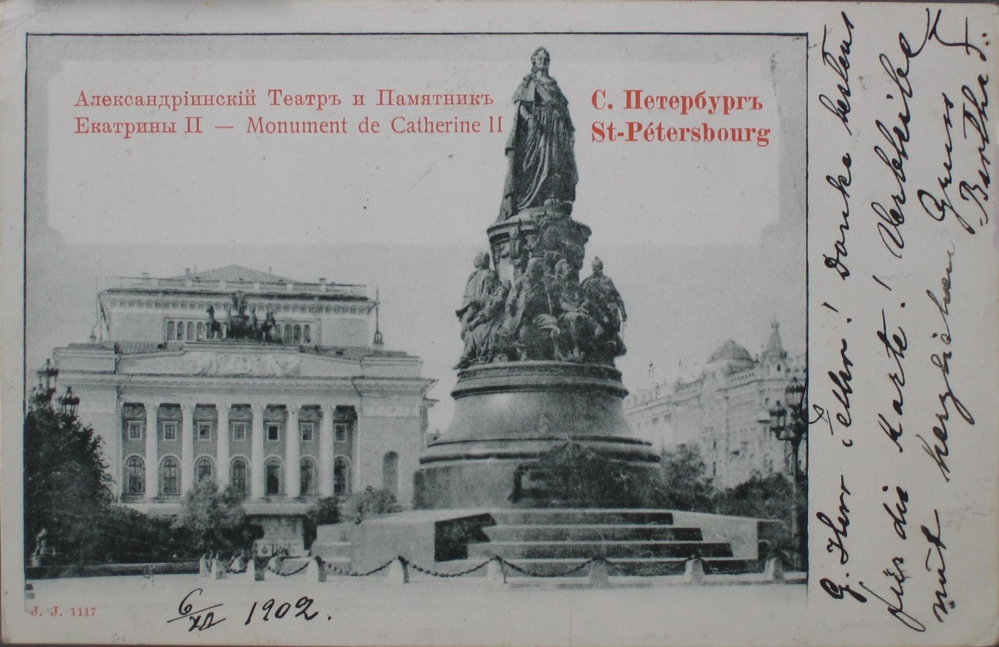 Александринский театр и памятник Екатерины II