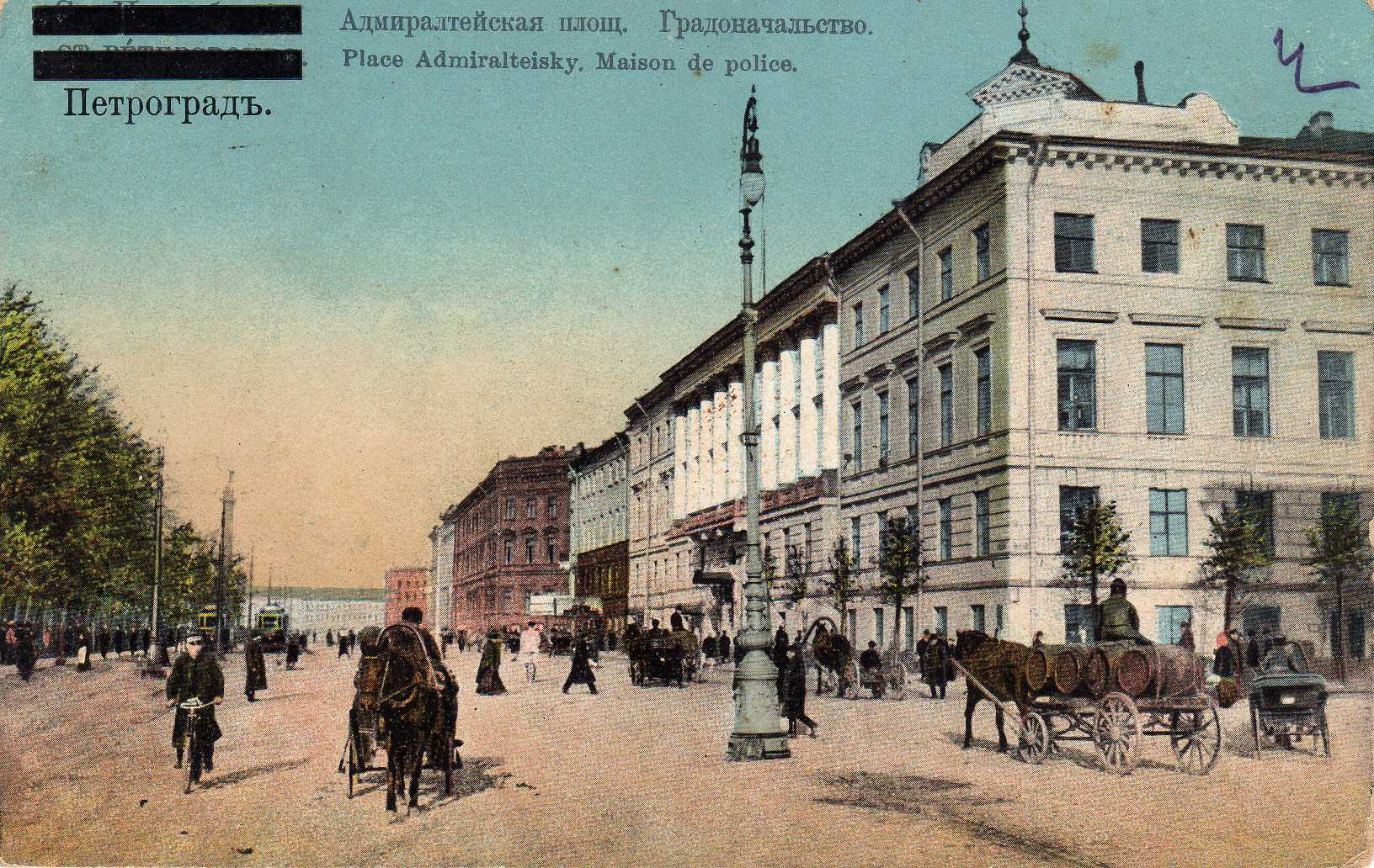 Адмиралтейская площадь. Градоначальство