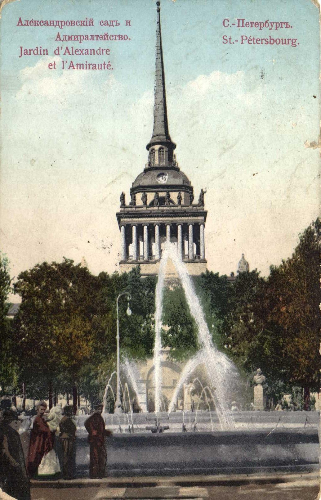 Александровский сад и Адмиралтейство
