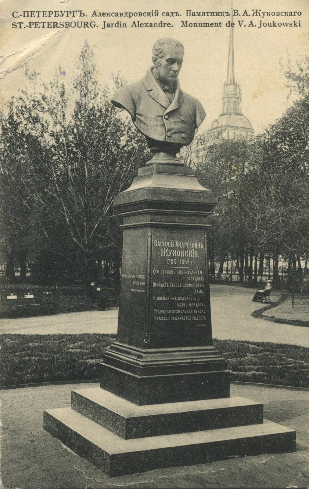 Александровский сад. Памятник В.А.Жуковского