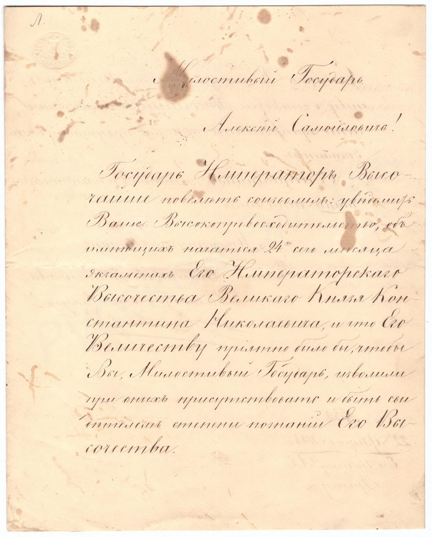 1844. Приглашение адмиралу Алексею Самуиловичу Грейгу присутствовать на экзаменах великого князя Константина Николаевича с приложением программы экзаменов от 23 февраля