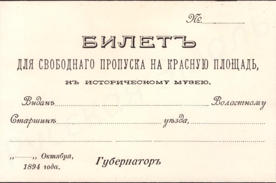 1894 Бланк билета для свободного пропуска на Красную площадь к Историческому музею для волостных старшин