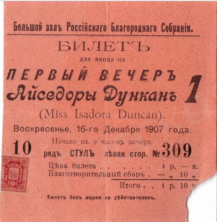 1907. Билет на первый вечер Айседоры Дунка в Большом зале Российского Благородного Собрания 16 декабря