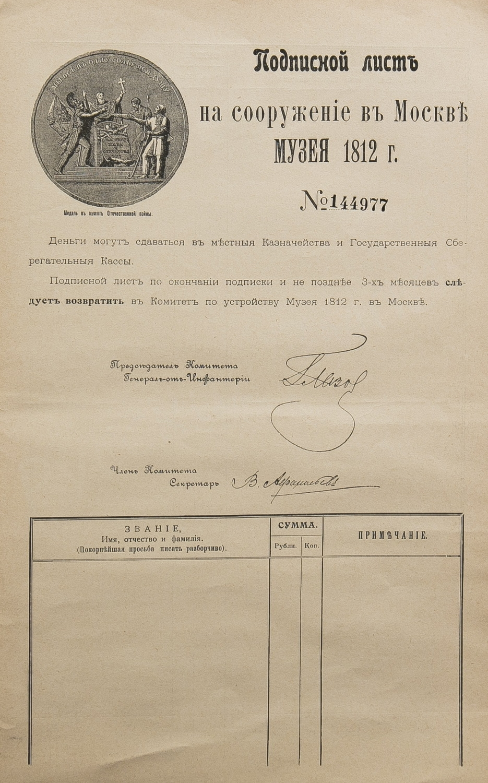 1908. Подписной лист на сооружение в Москве Музея 1812 года