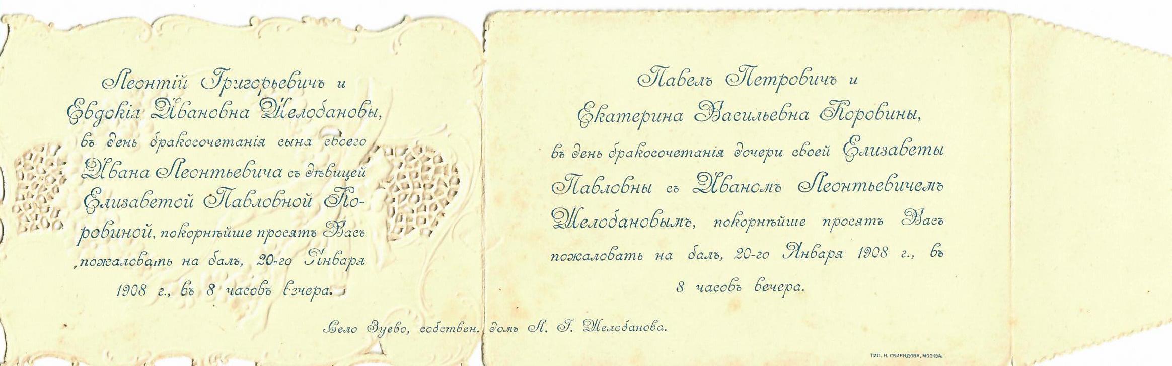 1908. Приглашение на свадьбу Ивана Леонтьевича Желобанова и Елизаветы Павловны Коровиной, состоявшуюся 20 января в селе Зуево