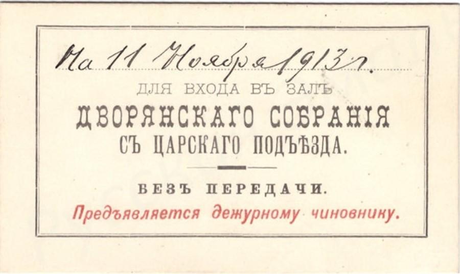 1913. Пропуск для входа в зал Дворянского Собрания с Царского подъезда на 11 ноября