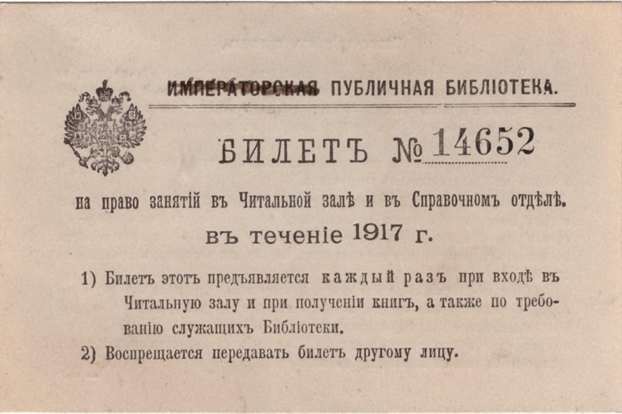 1917. Билет на право занятий в читальном зале и в справочном отделе Публичной (бывшей Императорской) библиотеки в течение 1917 года