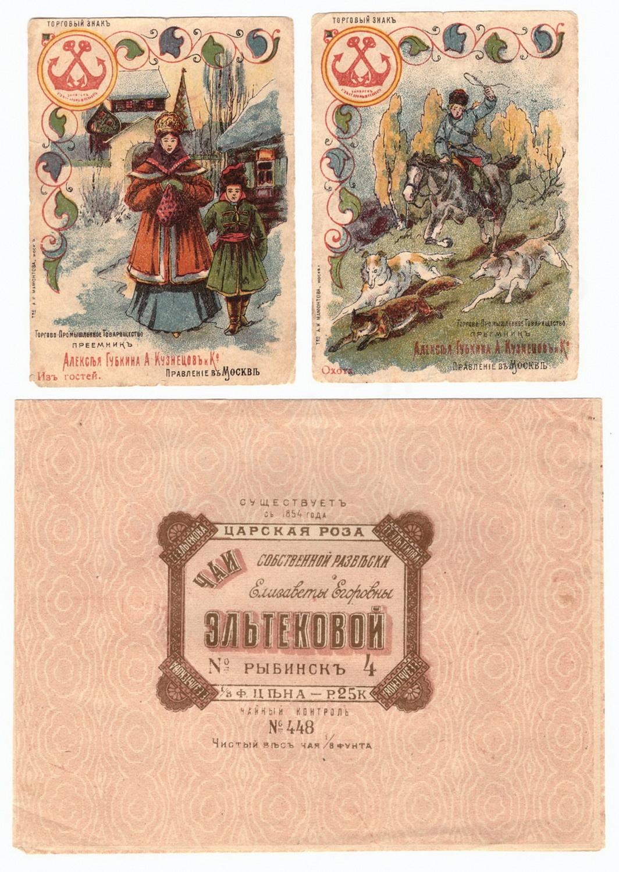 Бумага для упаковки 1,8 фунта чая «Царская роза» собственной развески Елизаветы Егоровны Эльтековой (Рыбинск)