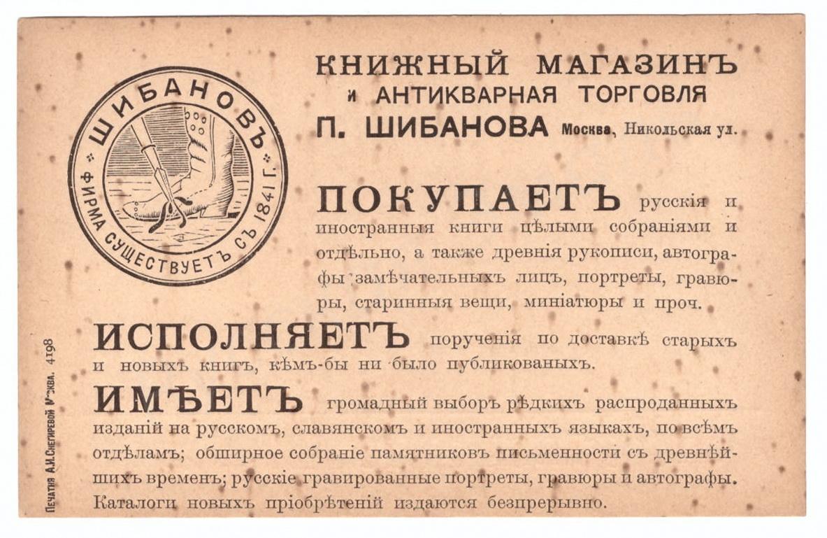 Рекламная карточка книжного магазина и антикварной торговли П. Шибанова
