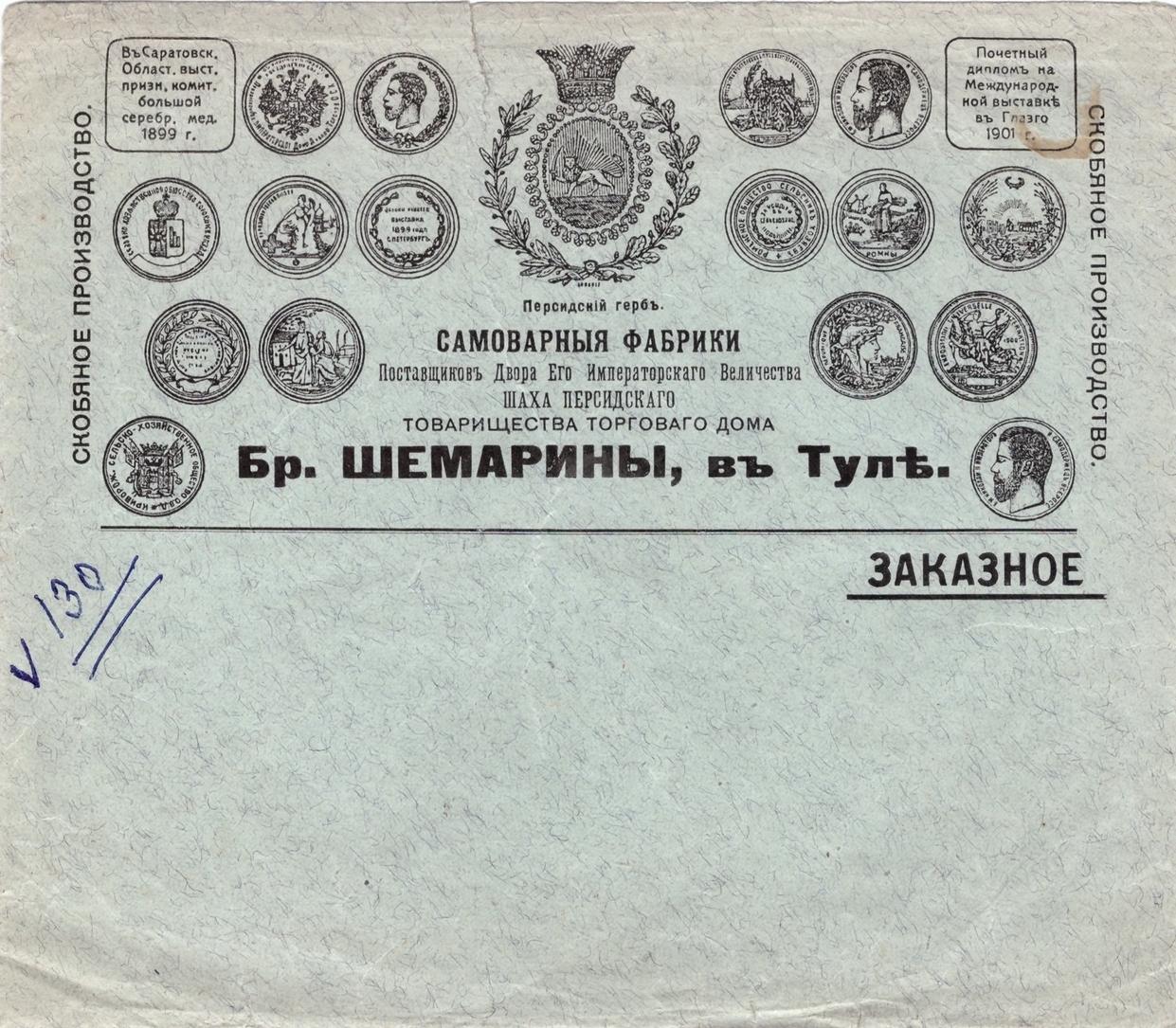Рекламный конверт самоварной фабрики товарищества торгового дома Братья Шемарины в Туле