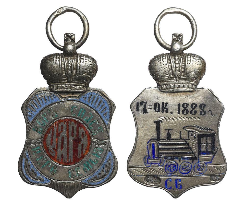 """Жетон """"В память чудесного спасения Императорской Семьи 17 октября 1888 г."""
