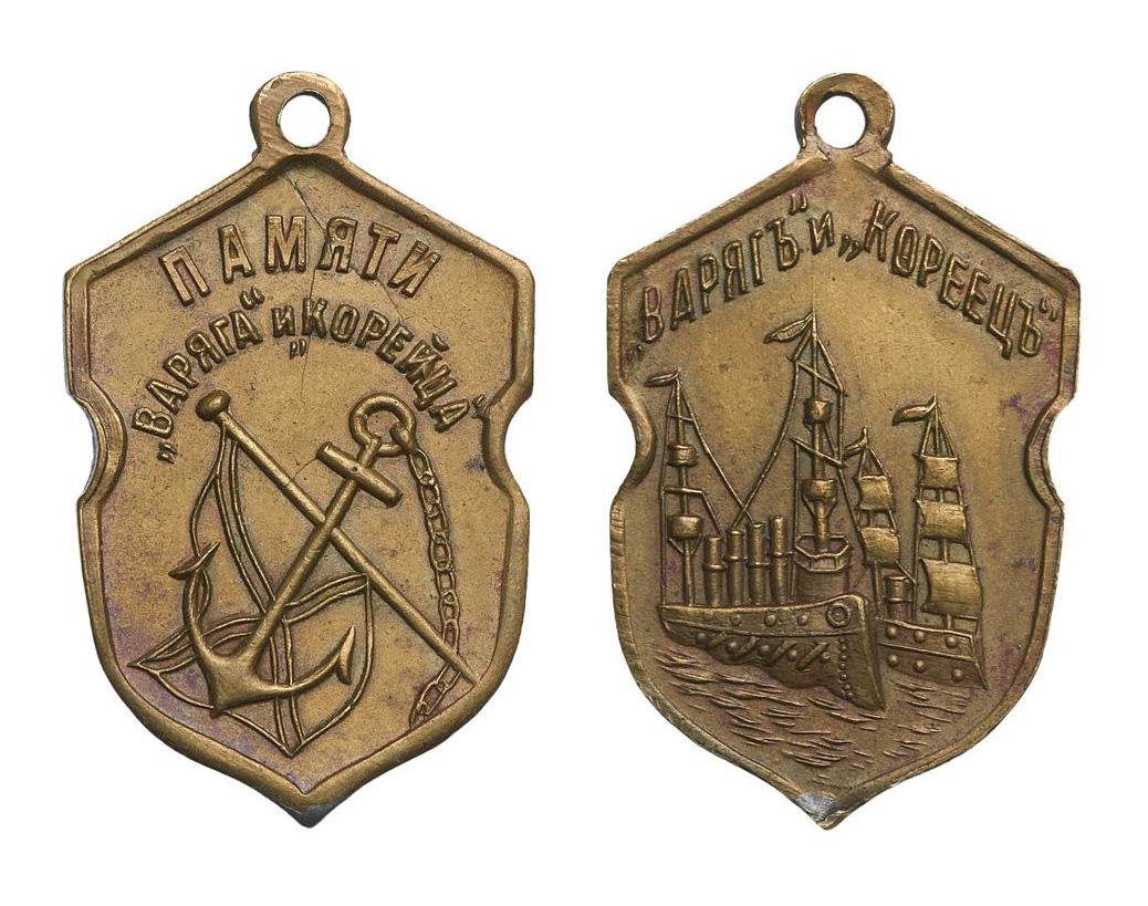 Жетон «В память боя «Варяга» и «Корейца» при Чемульпо 24 января 1904 г.»