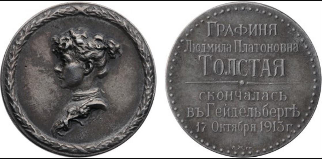 Жетон «В память кончины графини Л. П. Толстой. 13 октября 1913 г.»