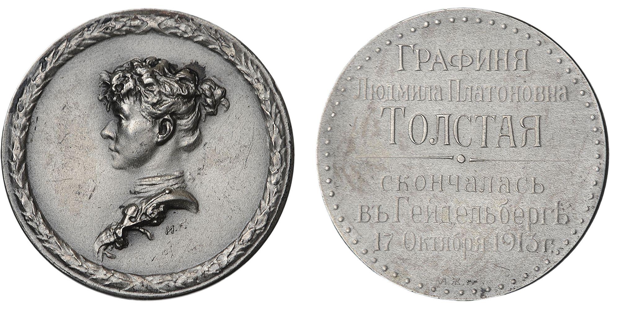 Жетон «В память кончины графини Л.П.Толстой. 13 октября 1913 г.»