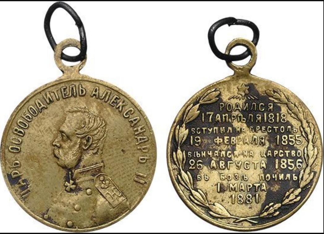 Жетон «В память кончины Императора Александра II. 1 марта 1881 г.»
