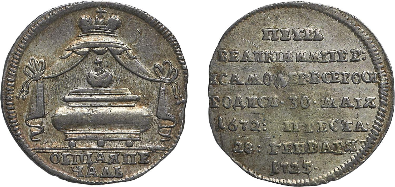 Жетон «В память кончины Императора Петра Великого. 25 января 1725 г.»