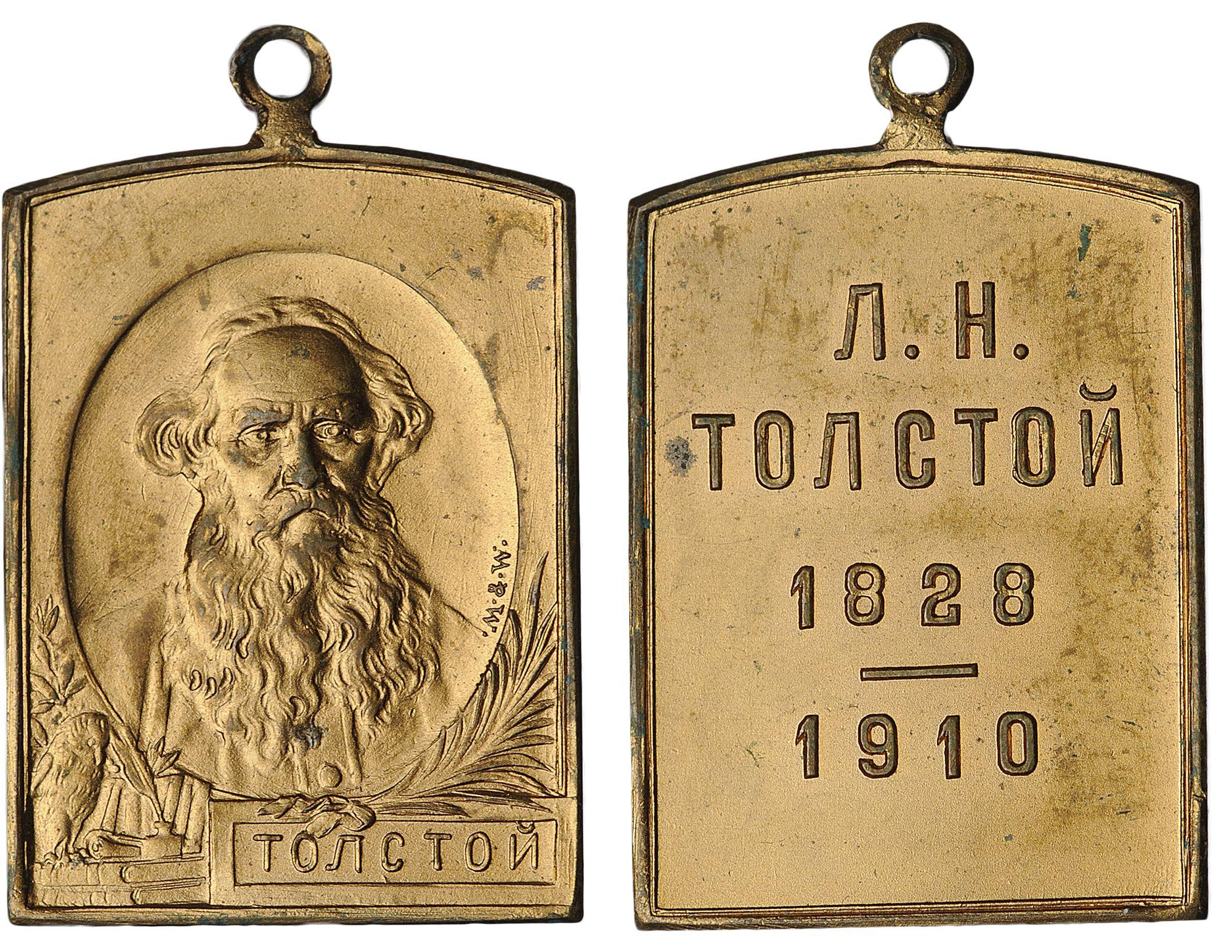 Жетон «В память кончины Льва Николаевича Толстого 7 ноября 1910 г.».