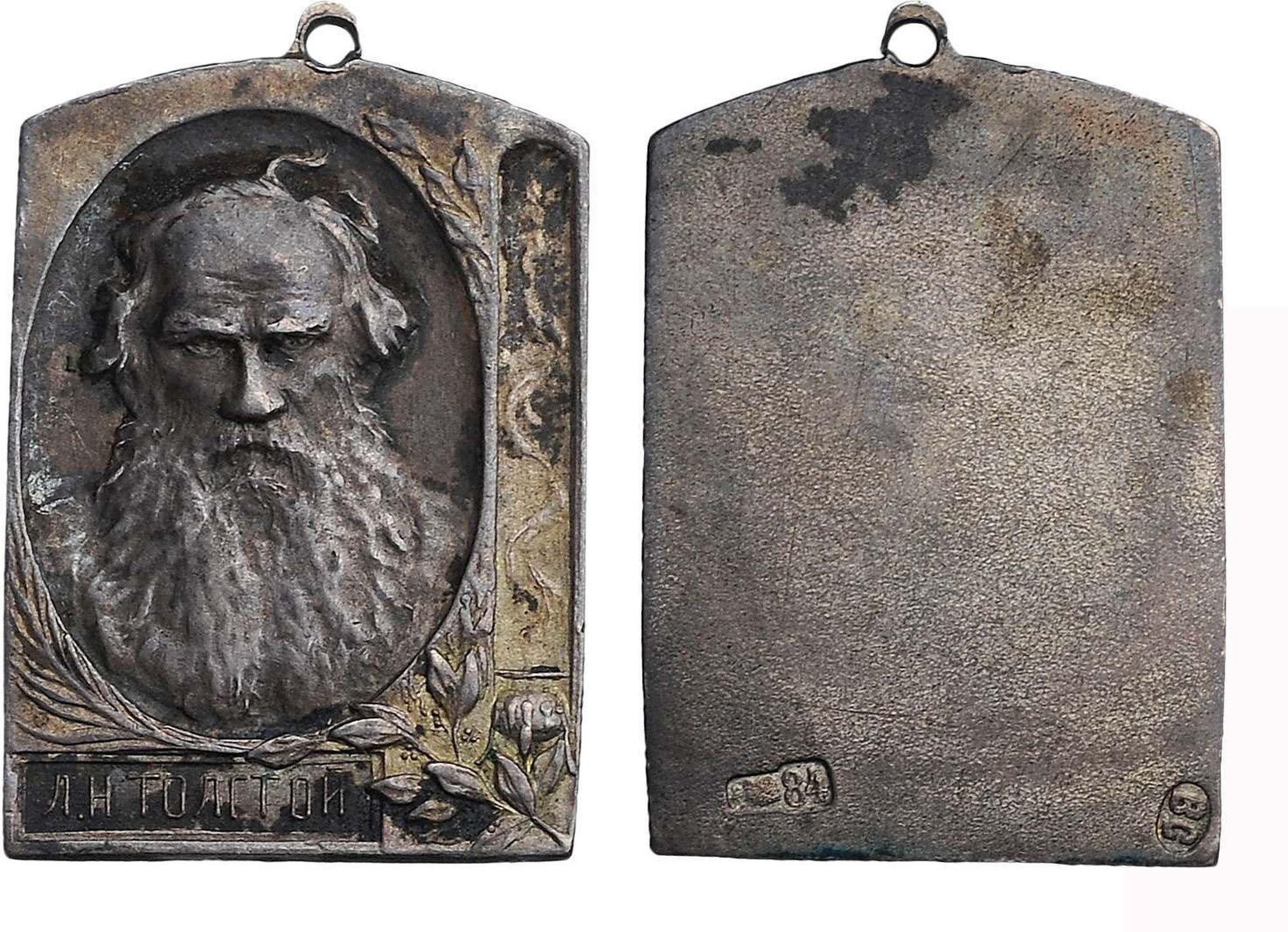 Жетон «В память кончины Льва Николаевича Толстого 7 ноября 1910 г.»