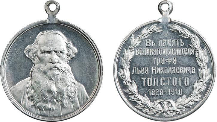 Жетон «В память кончины Льва Николаевича Толстого 7 ноября 1910 г.»1