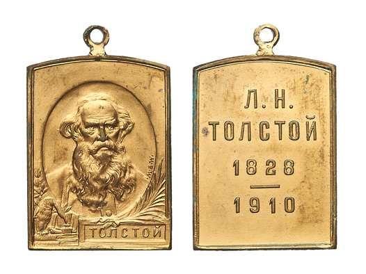 Жетон «В память кончины Льва Николаевича Толстого 7 ноября 1910 г.»2