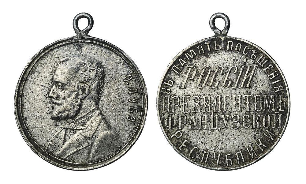 Жетон «В память посещения России президентом Франции Э. Лубе 9 мая 1902 г.» (2)