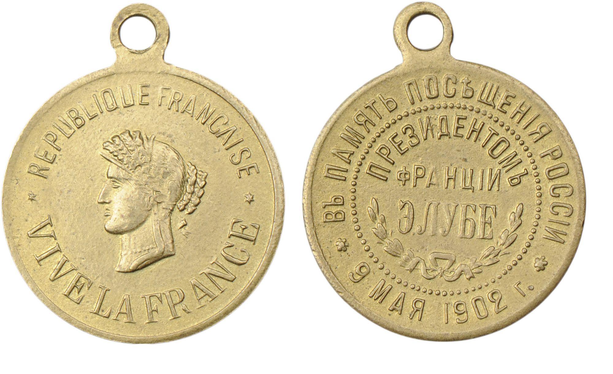 Жетон «В память посещения России президентом Франции Э. Лубе 9 мая 1902 г.»