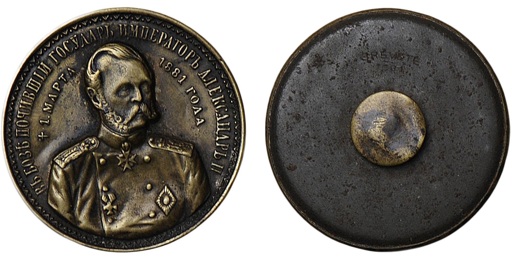 Жетон В память кончины Императора Александра II. 1 марта 1881 г.»