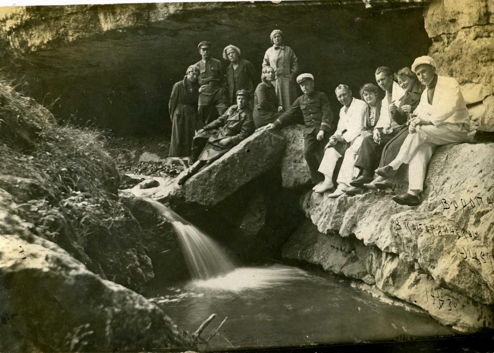 1930-е. Работники НКВД у водопада в Кабардинском ущелье в окрестностях Кисловодска