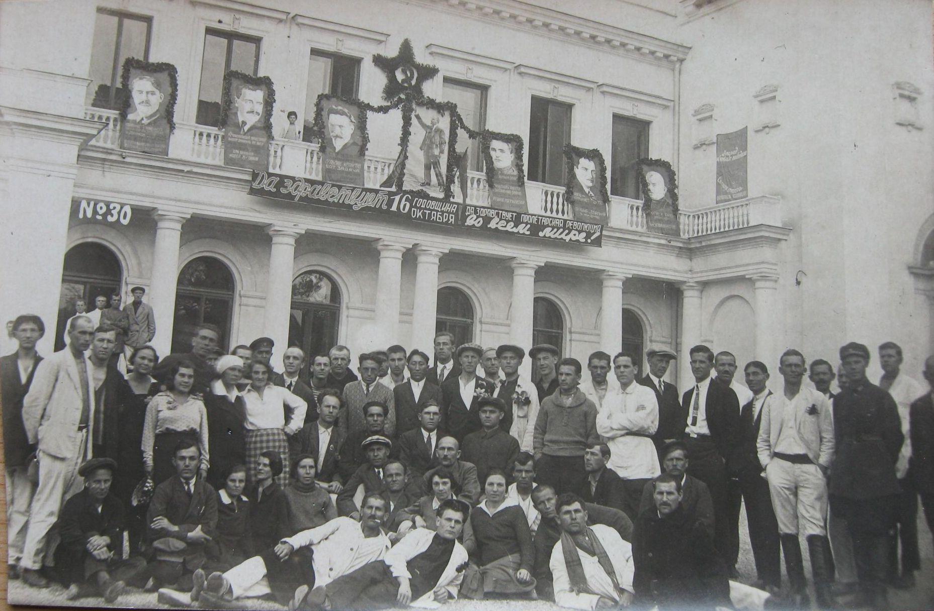 1933. Сотрудники НКВД на отдыхе празднуют 16 годовщину Октября
