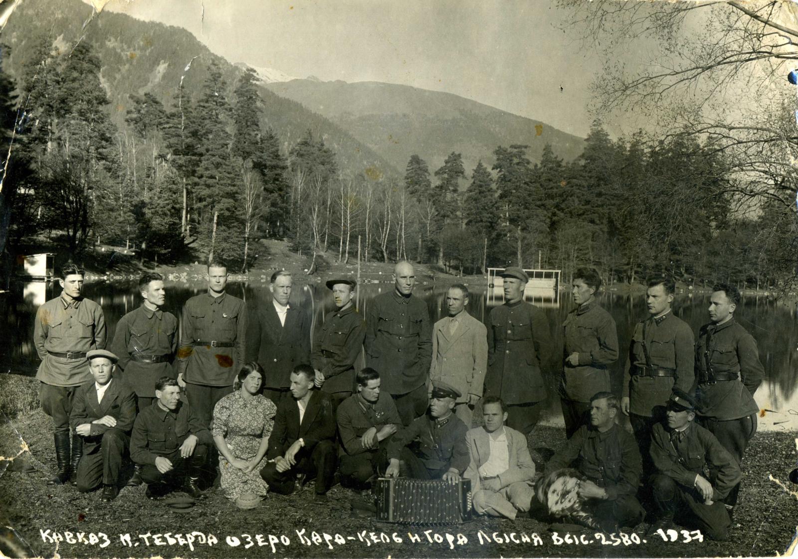 1937. Сотрудники из различных структур НКВД СССР на отдыхе в Тиберде