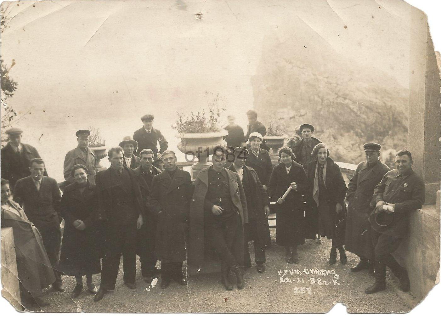 1938. Сотрудники НКВД на отдыхе в Крыму. Симеиз