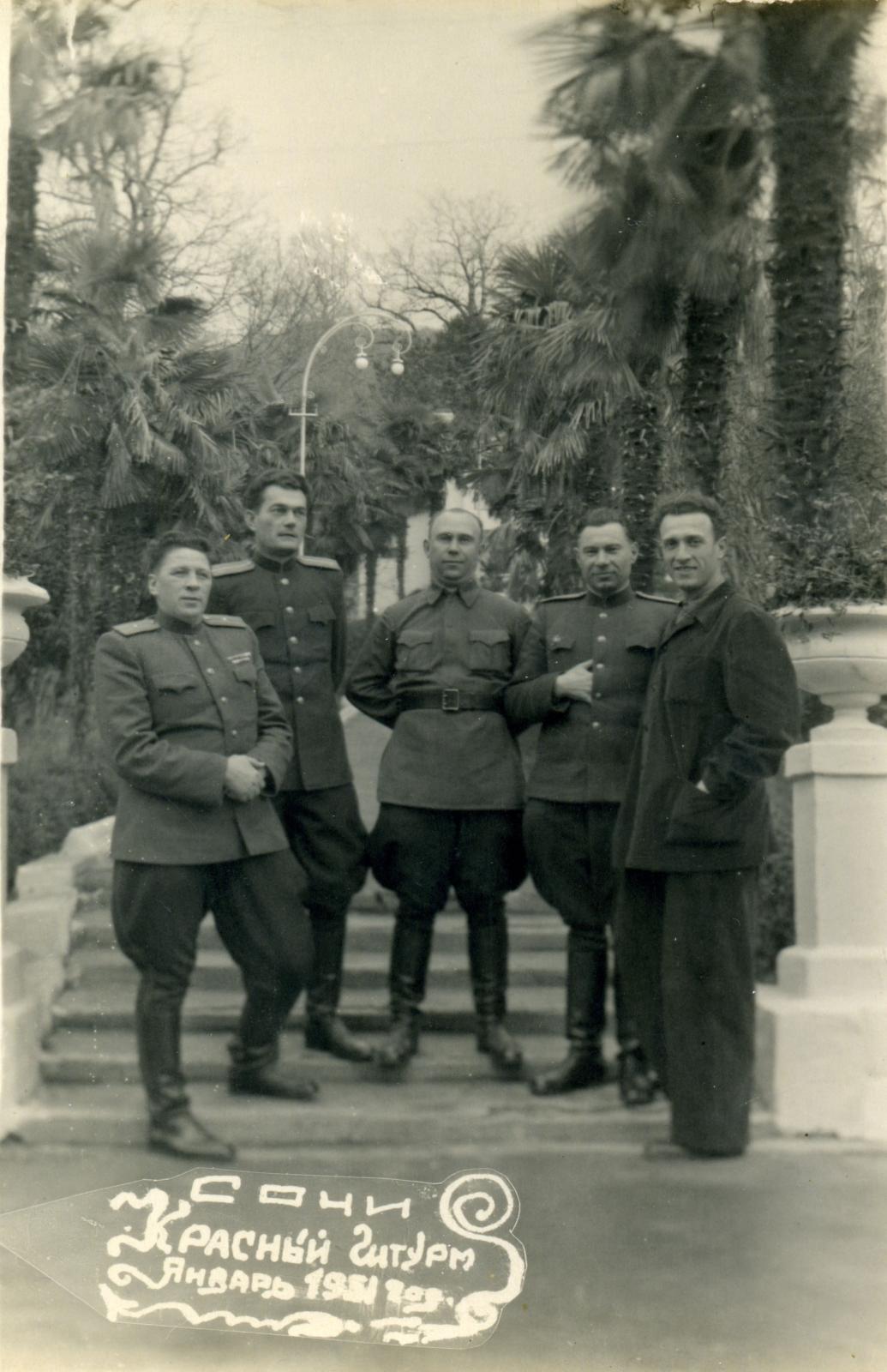 1951. Тов. Змушко (2-й справа) с коллегами по ведомству. г. Сочи, ведомственный санаторий МГБ «Красный штурм». Январь