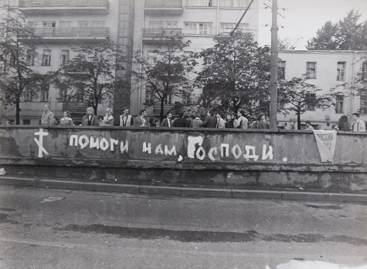 В августе 1991 (1)
