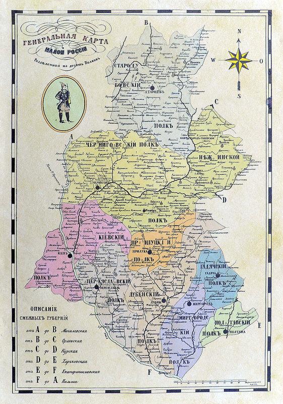 1829.Генеральная карта Малой России, разделенной на десять полков