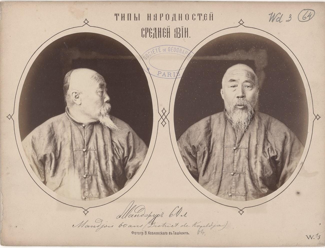 Манджур, 60 лет. Кульджа, Илийский край