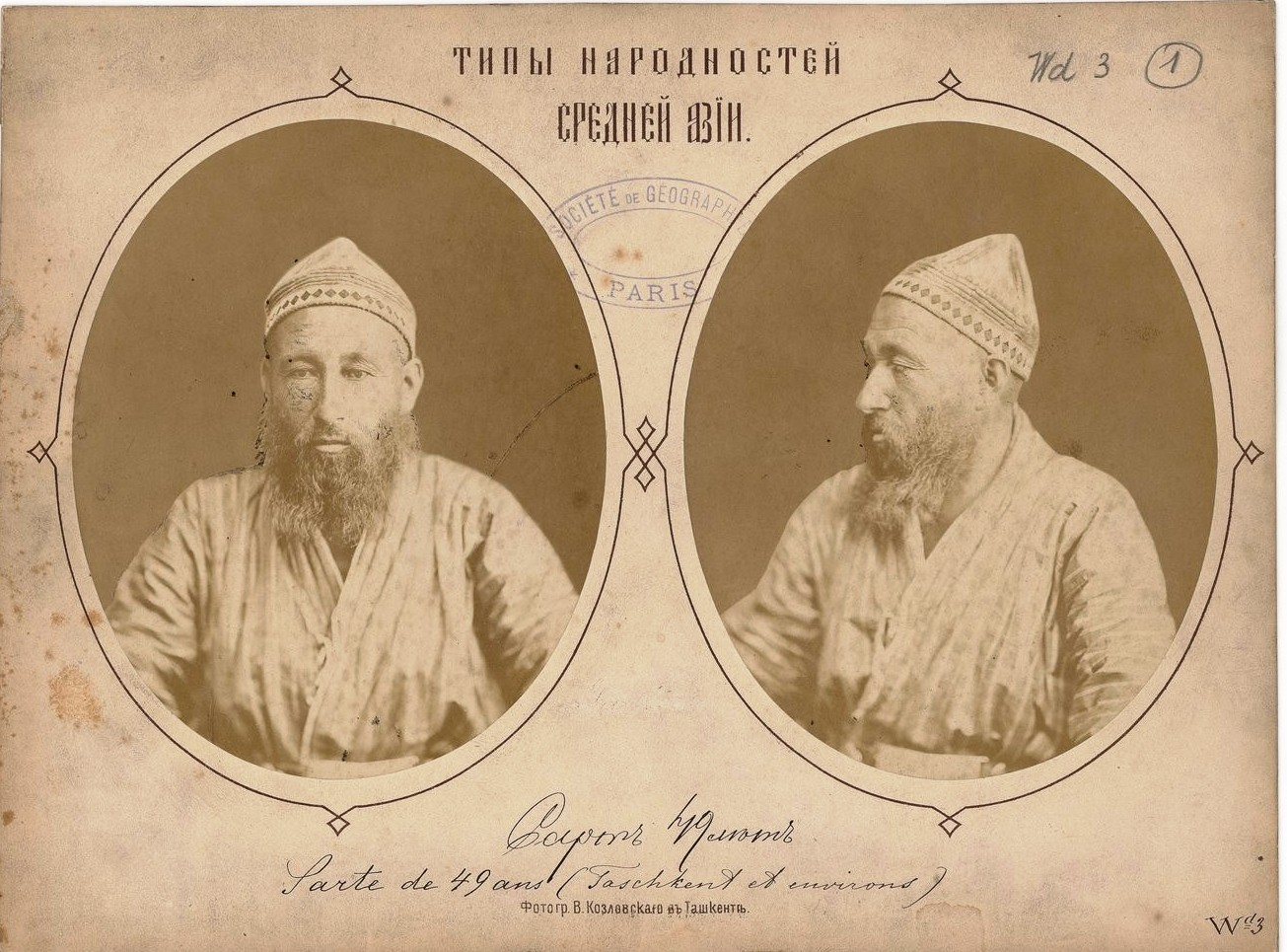 Сарт, 49 лет. Ташкент и окрестности