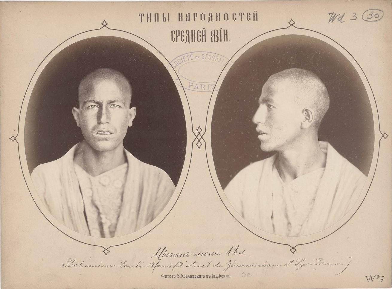 Цыган-люли, 18 лет. Зеравшанский округ