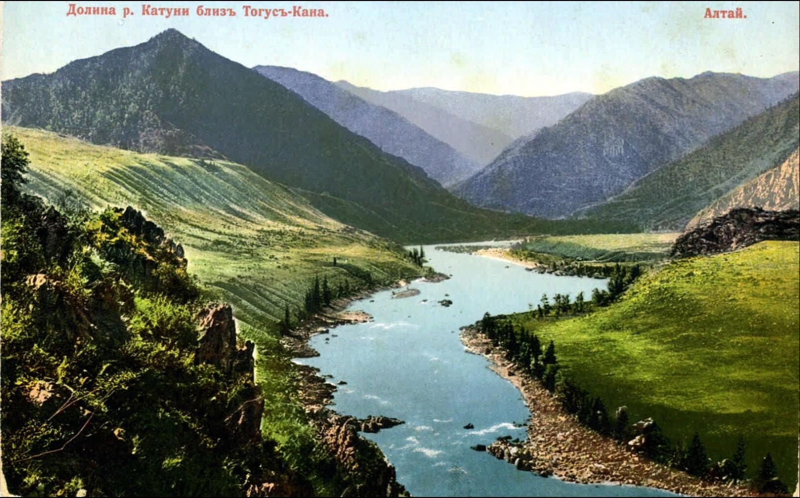 Долина р. Катуни близ Тогус-Кана