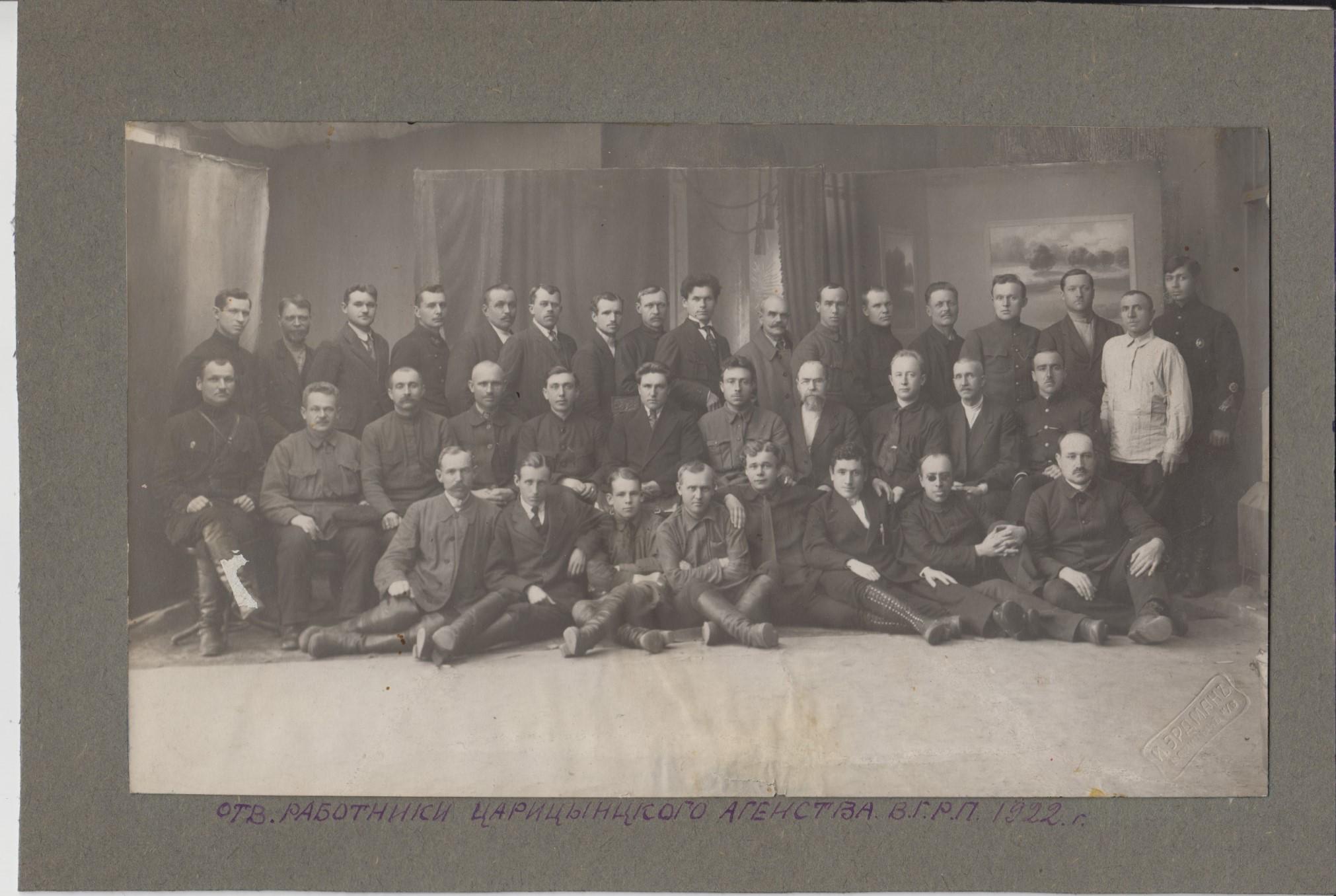1922. Ответственные работники царицынского ВГРП