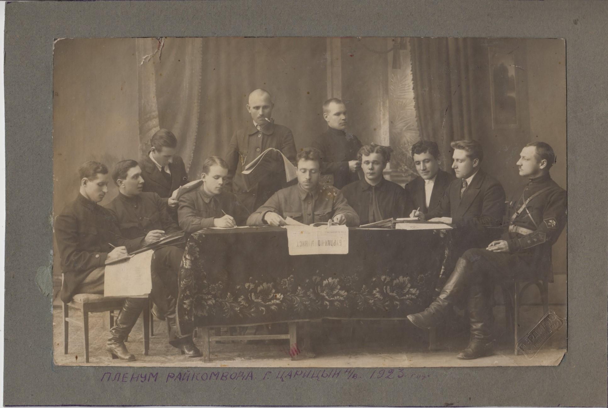 1923. Районный комитет профсоюза работников водного транспорта. Царицын