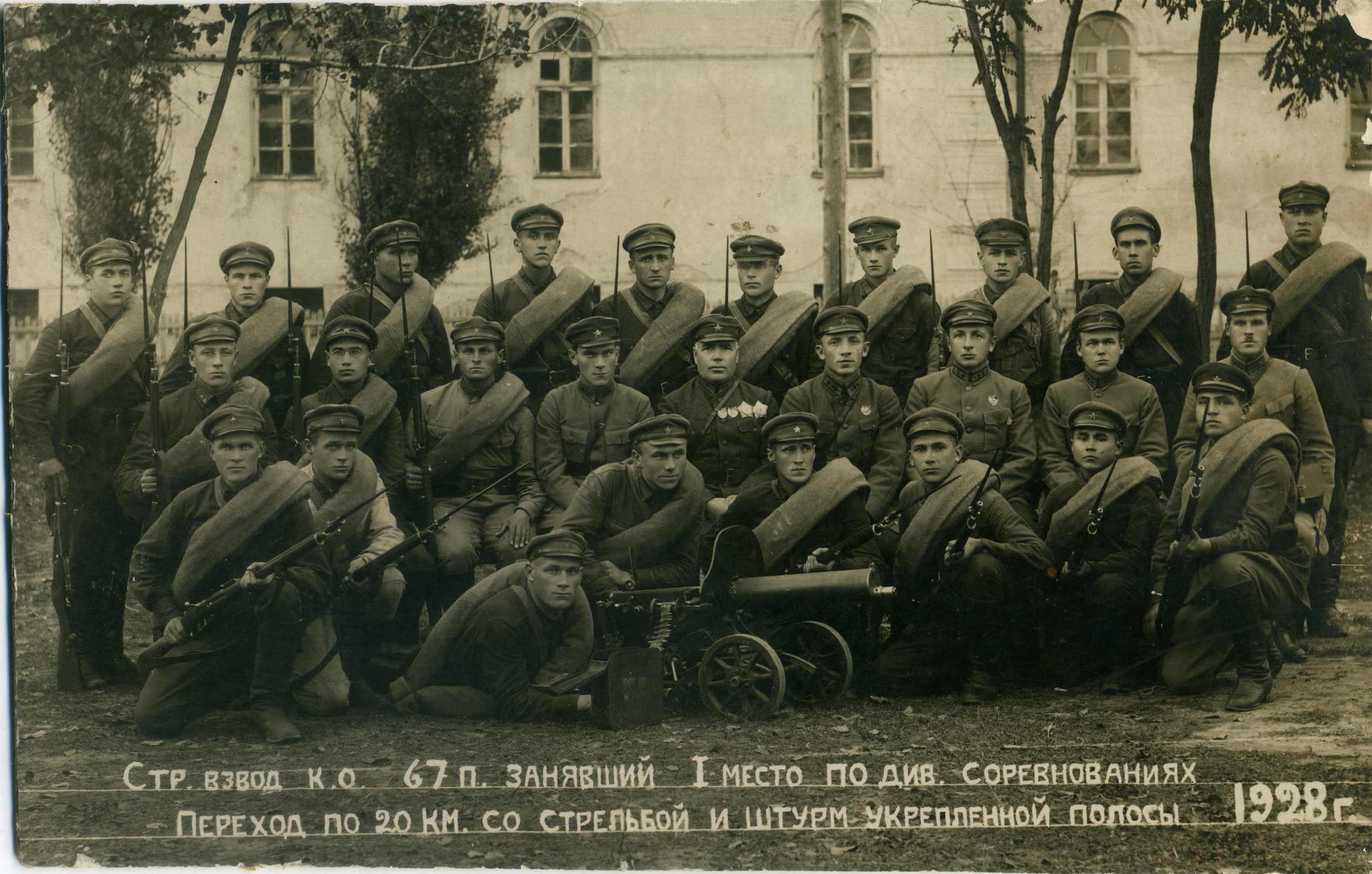 1928. Стр.взвод к.о. 67 п. занявший I место по див. соревнованиях
