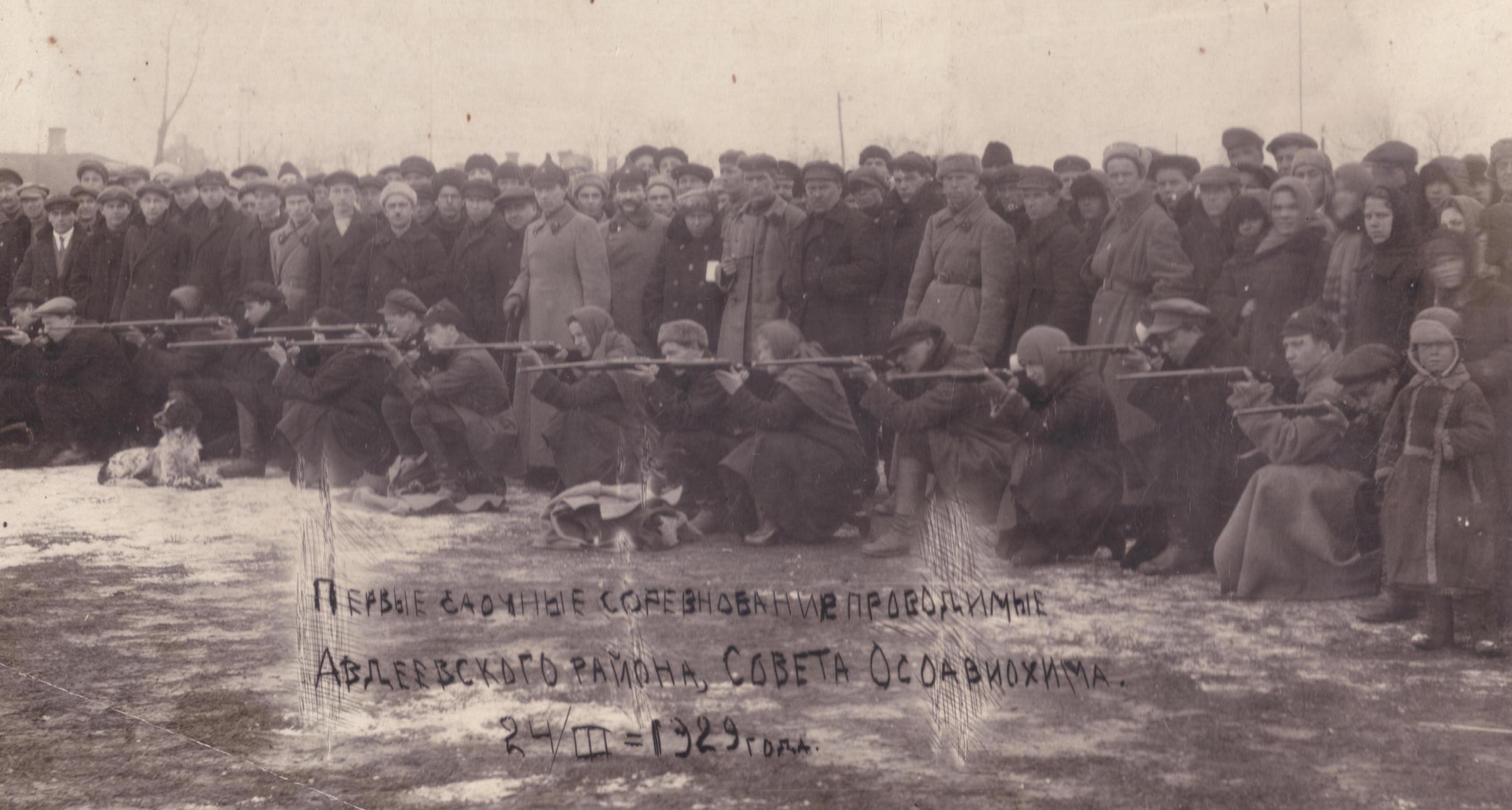 1929. Соревнования по стрельбе. ОСОАВИОХИМ