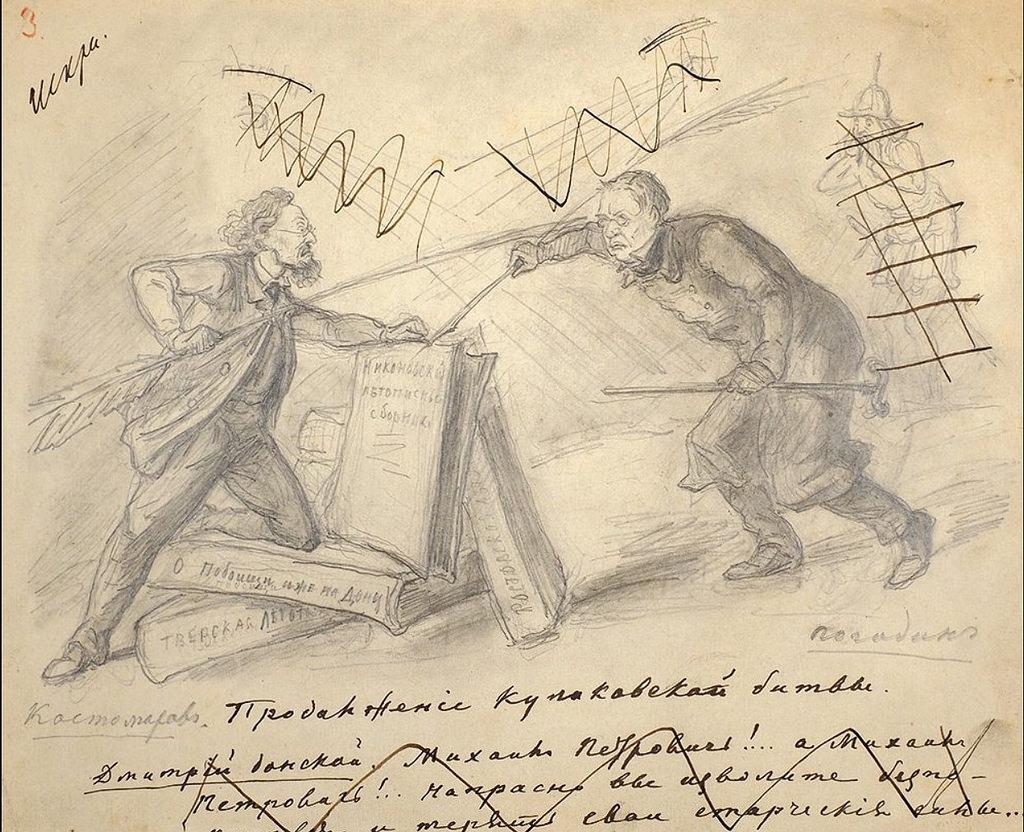 «Продолжение Куликовской битвы». Костомаров и Погодин
