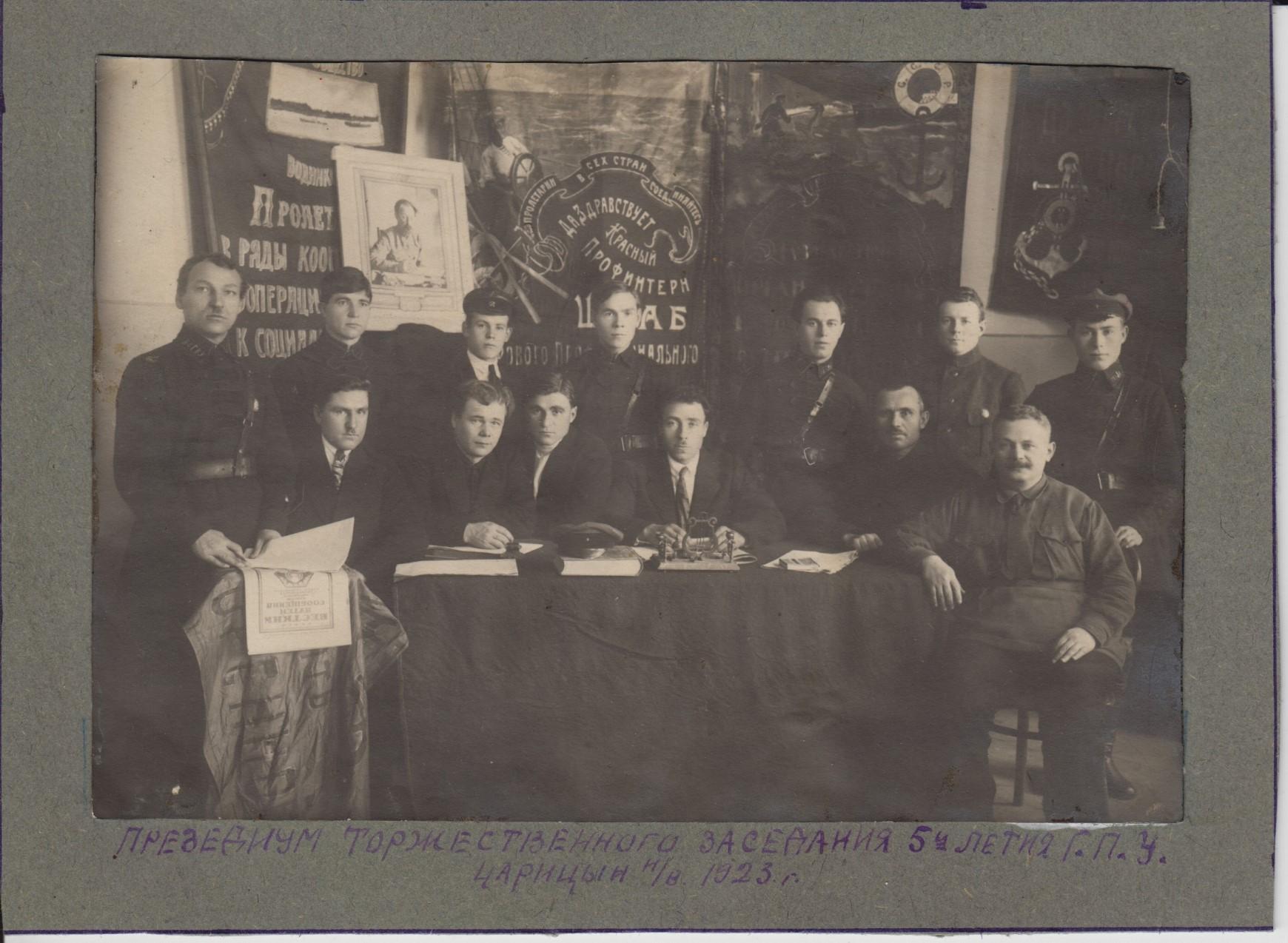 1923. Торжествен.заседание 5 лет.Г.П.У. Царицын