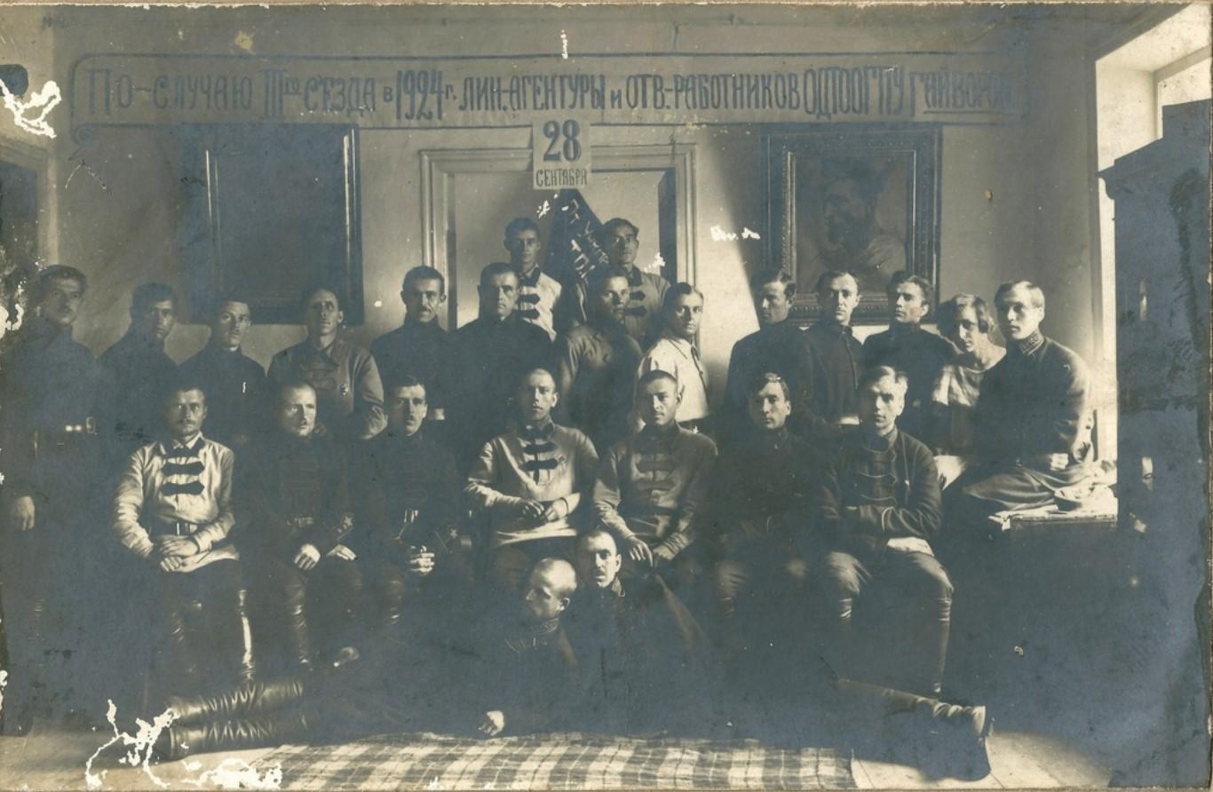 1924. По случаю III-го съезда агентуры и ответственных работников ОДТООГПУ