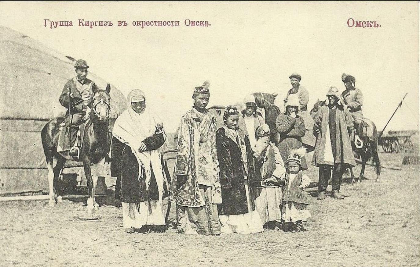 Группа киргиз в окрестности Омска