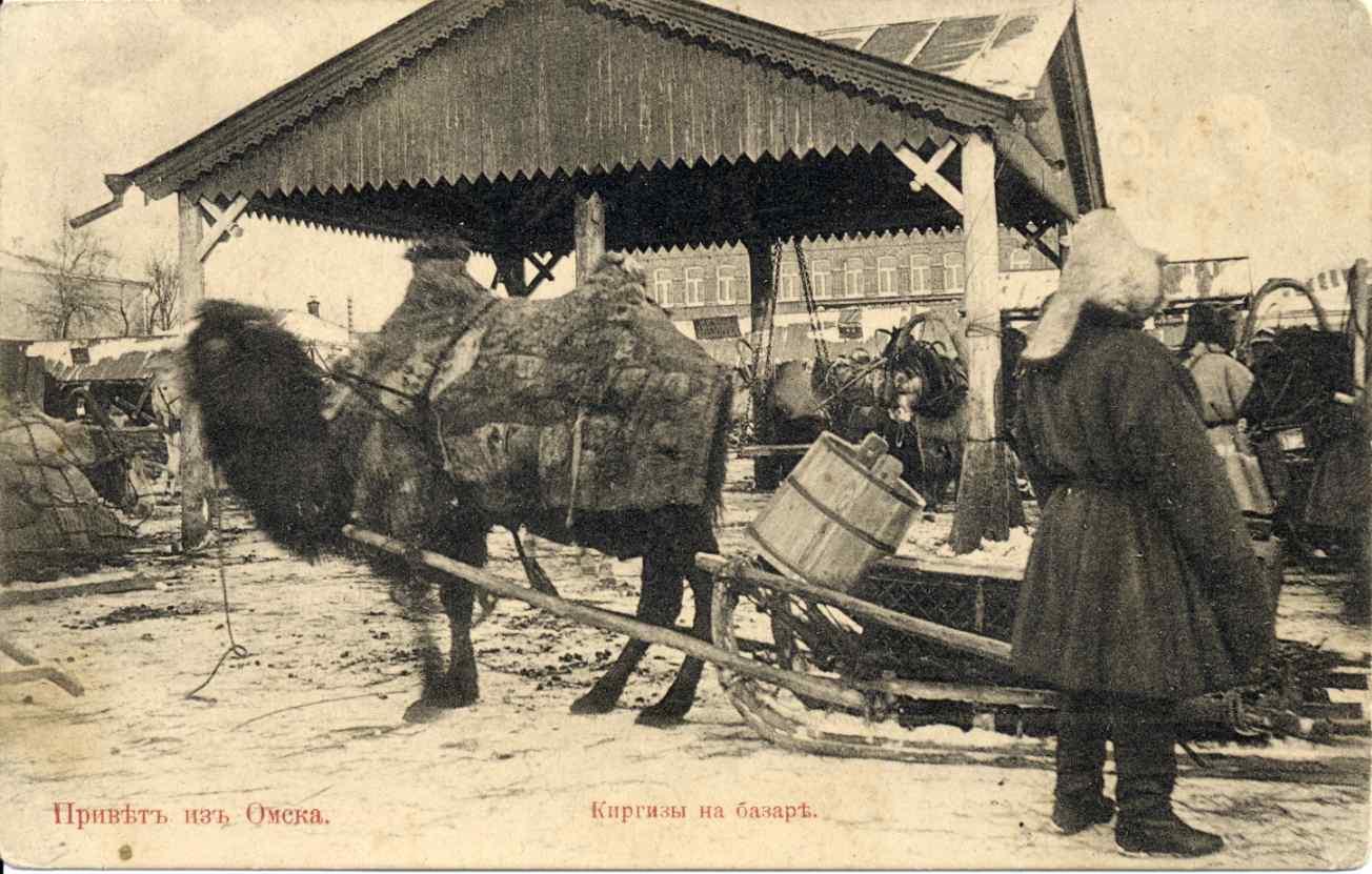 Киргизы на базаре.
